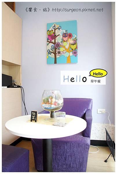 《台南》Hello Hello 廚房 早午餐 下午茶 (12)