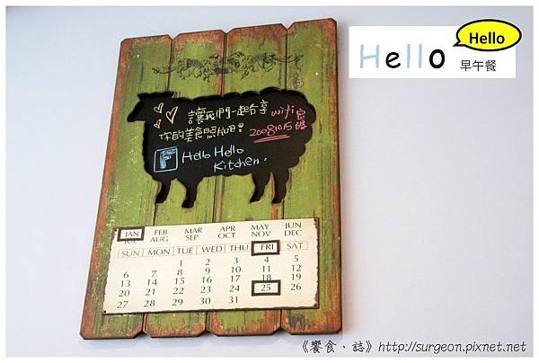 《台南》Hello Hello 廚房 早午餐 下午茶 (15)