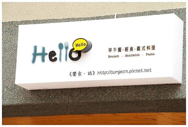 《台南》Hello Hello 廚房 早午餐 下午茶 (29)