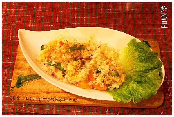 《台南》炸蛋屋 黎巴嫩的玫瑰 蛋酥麵食 燉飯 (13)