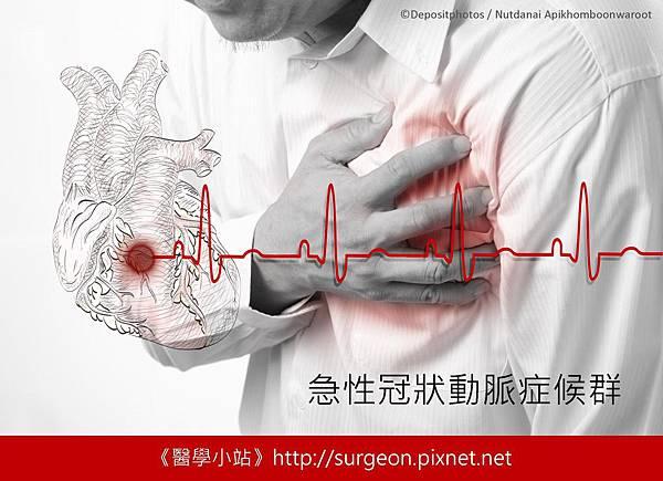 急性冠狀動脈症候群