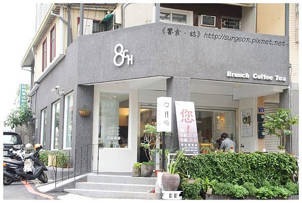 《台南》OCHO廚房 早午餐 咖啡 茶 (1)