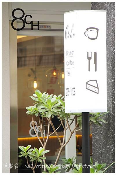 《台南》OCHO廚房 早午餐 咖啡 茶 (2)