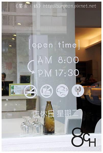 《台南》OCHO廚房 早午餐 咖啡 茶 (3)