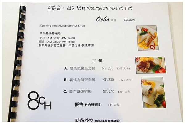 《台南》OCHO廚房 早午餐 咖啡 茶 (9)