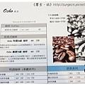 《台南》OCHO廚房 早午餐 咖啡 茶 (11)