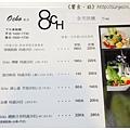 《台南》OCHO廚房 早午餐 咖啡 茶 (31)