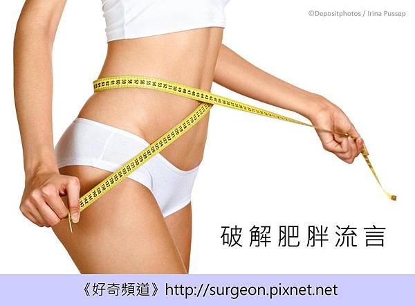 破解肥胖流言-02