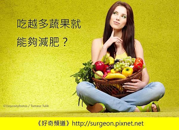吃越多蔬果就能夠減肥?