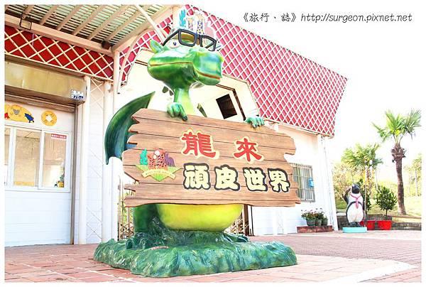《台南》頑皮世界 動物園 (2)