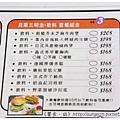《台南》咖自由 2013 新菜單 (3)