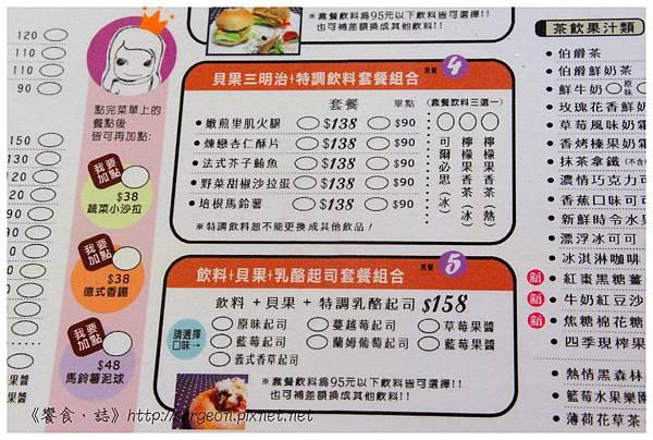《台南》咖自由 2013 新菜單 (4)