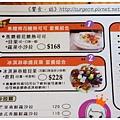 《台南》咖自由 2013 新菜單 (5)