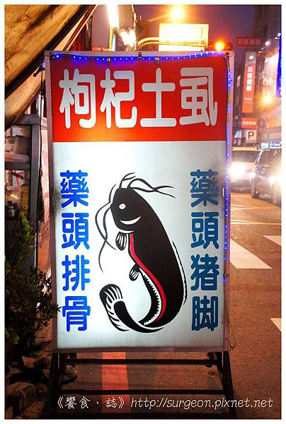 《台南》東門路 枸杞土虱 藥頭排骨 (2)