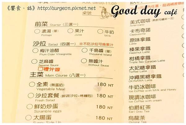 《台南》good day cafe 早午餐輕食 咖啡 (5)