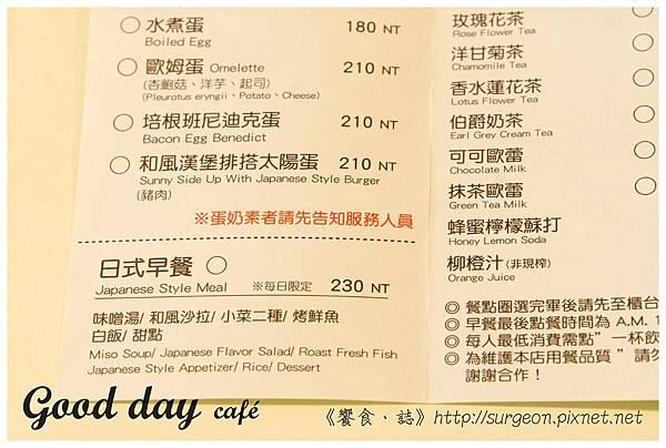 《台南》good day cafe 早午餐輕食 咖啡 (7)