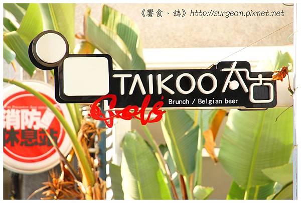 《台南》太古咖啡 TAIKOO 早午餐 啤酒 (04)