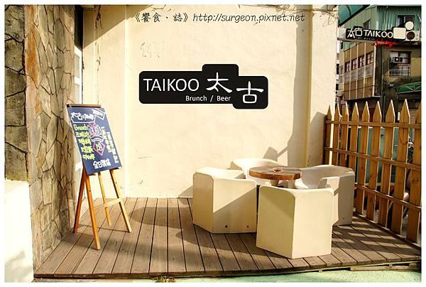 《台南》太古咖啡 TAIKOO 早午餐 啤酒 (5)