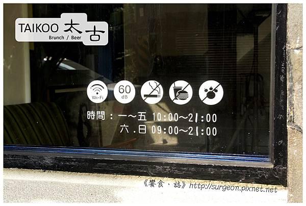 《台南》太古咖啡 TAIKOO 早午餐 啤酒 (6)