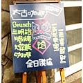 《台南》太古咖啡 TAIKOO 早午餐 啤酒 (7)