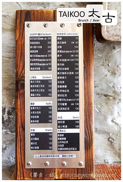 《台南》太古咖啡 TAIKOO 早午餐 啤酒 (14)