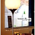 《台南》太古咖啡 TAIKOO 早午餐 啤酒 (35)
