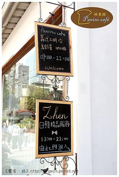 《台南》帕里諾咖啡 義式三明治 Panino cafe (4)