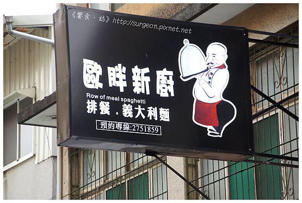 《台南》歐胖新廚 排餐 義大利麵 燉飯 (2)