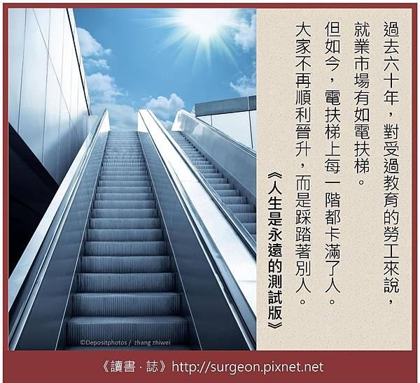 《人生是永遠的測試版》電扶梯擠滿了人