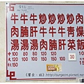《台南》東門路牛肉湯 (2)