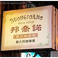 《台南》邦喬諾 義大利麵 燉飯 義式咖啡 (2)