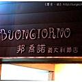 《台南》邦喬諾 義大利麵 燉飯 義式咖啡 (4)