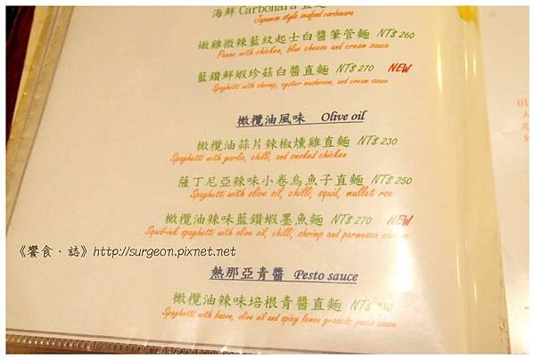 《台南》邦喬諾 義大利麵 燉飯 義式咖啡 (18)
