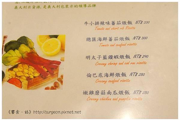 《台南》邦喬諾 義大利麵 燉飯 義式咖啡 (19)
