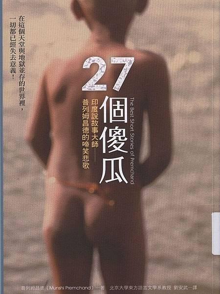27個傻瓜
