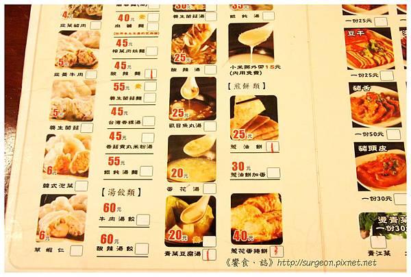 《台南》一口萬餃子館 (2)