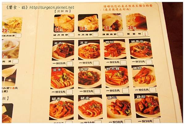 《台南》一口萬餃子館 (3)