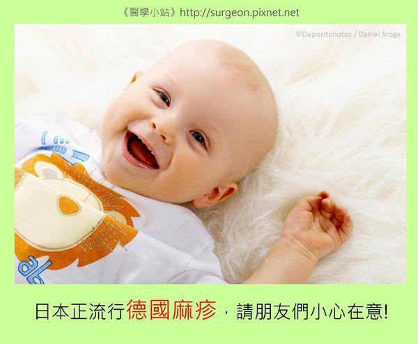日本正流行德國麻疹,請朋友們小心在意!