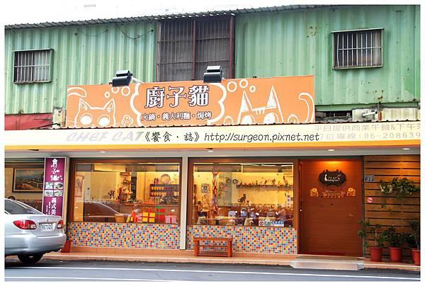 《台南》廚子貓 火鍋 義大利麵 焗烤 (2)