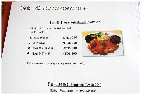 《台南》愛堤卡莎 早午餐 蜜糖吐司 排餐 燉飯 (36)