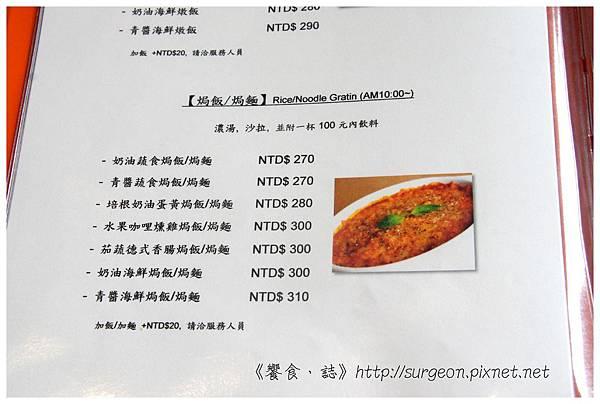 《台南》愛堤卡莎 早午餐 蜜糖吐司 排餐 燉飯 (38)