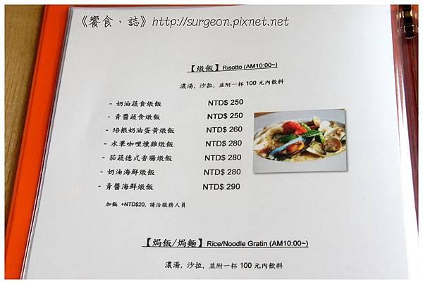 《台南》愛堤卡莎 早午餐 蜜糖吐司 排餐 燉飯 (39)