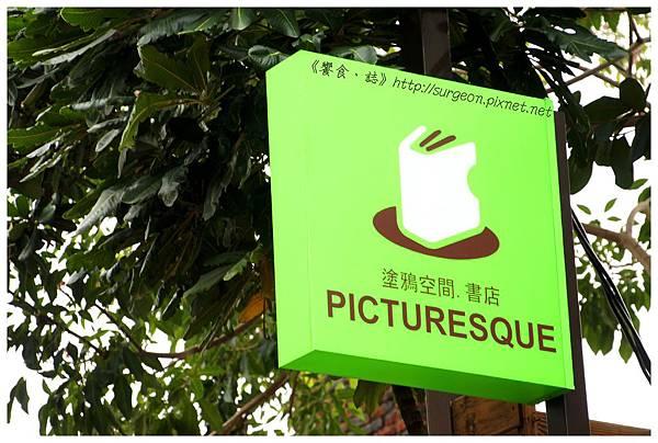 《台南》塗鴉空間 書店 早午餐 咖啡 甜點 (2)