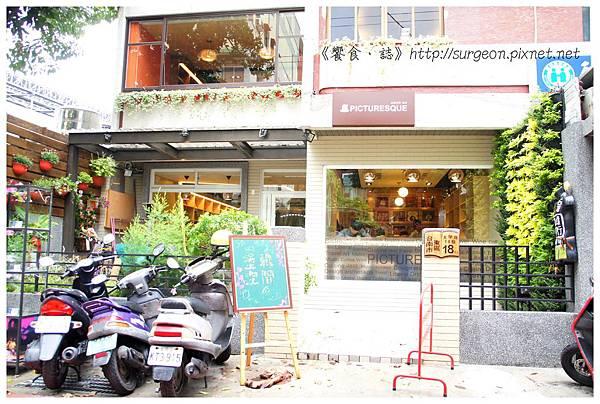 《台南》塗鴉空間 書店 早午餐 咖啡 甜點 (4)
