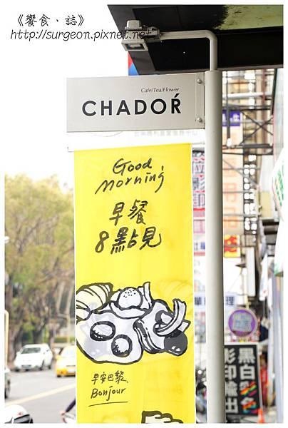 《台南》CHADOR 早餐 咖啡 蜜糖吐司 (4)