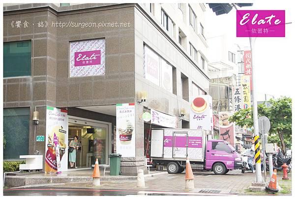 《台南》依蕾特 甜點 鬆餅 馬卡龍 冰淇淋 輕食 (2)