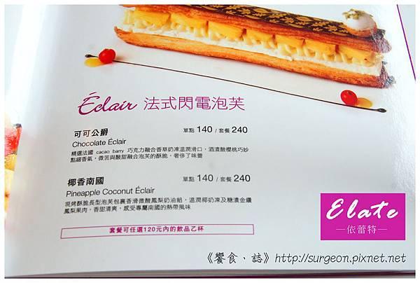 《台南》依蕾特 甜點 鬆餅 馬卡龍 冰淇淋 輕食 (10)