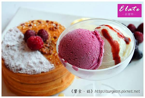 《台南》依蕾特 甜點 鬆餅 馬卡龍 冰淇淋 輕食 (23)
