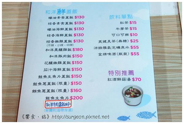 《台南》和洋響宴 蓋飯 火鍋 鮪魚料理  (14)