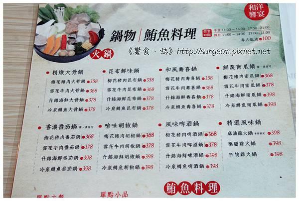 《台南》和洋響宴 蓋飯 火鍋 鮪魚料理  (15)